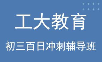 工大教育中考百日冲刺辅导机构介绍