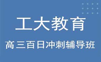 工大教育高考百日冲刺辅导机构介绍